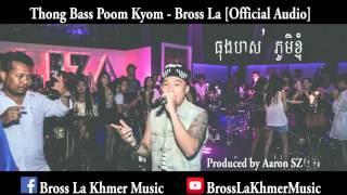 Bross La - ធុងបាស់ភូមិខ្ញុំ (Thong Bass Poom Kyom) [Official Audio]