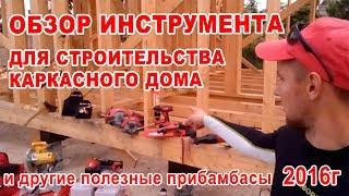 Краткий обзор инструмента и полезных прибамбасов для строительства каркасного дома