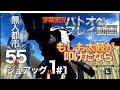 【ジュアッグ LV1】ガンダムバトルオペレーション
