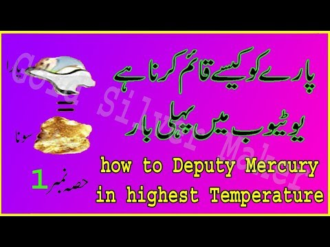 How to Deputy Mercury in at High Temperature part 1||Recovery of gold From Mercury Gold Sliver Maker