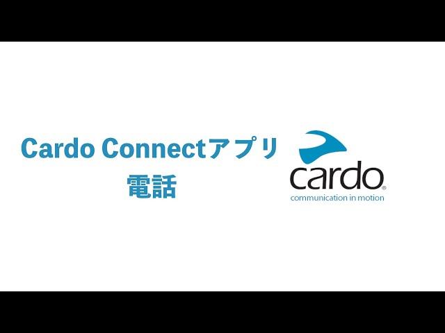 Cardo Connectアプリでの電話操作方法