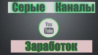 Как Зарабатывать на Ютубе на Чужих Видео // Заработок на Чужих Видео Youtube