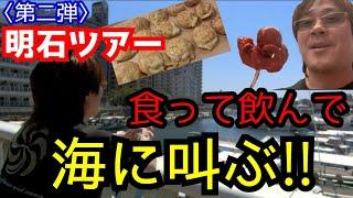【いい旅夢気分】明石 魚の棚商店街 食い倒れタコタコツアー