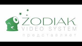 Видеонаблюдение с камерой Zodiak - это просто!