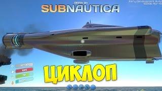 Субмарина Cyclops - Subnautica #5
