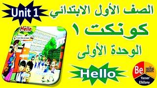شرح منهج الصف الاول الابتدائي الجديد connect  اللغة الانجليزية   الوحدة الاولى thumbnail