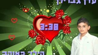עדן גבריאל-הילד מאוהב 2011 ♫ (אודיו)