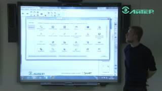 основы работы с ПО SMART Notebook. Панель инструментов