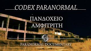 Αμφιτρίτη / Amphitriti / Paranormal Documentary / The Codex Cultus Concept