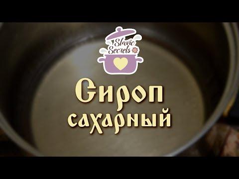 Сахарный сироп (пропитка для тортов и ромовых баб)  / Базовые уроки / Slavic Secrets
