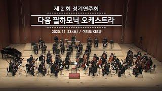 다음필 2020 정기연주회 - 03 모차르트 피아노 협…