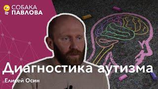 Диагностика аутизма - Елисей Осин//признаки аутизма, постановка диагноза, гендерные особенности