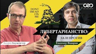 Либертарианство: за и против. Дебаты Андрея Баумейстера и Владимира Федорина