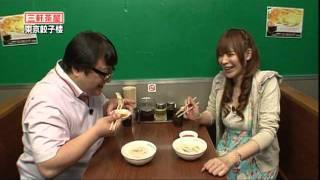 フーディーズTV「彦摩呂のB級グルメ天国」#45 東京餃子楼が、三軒茶屋...