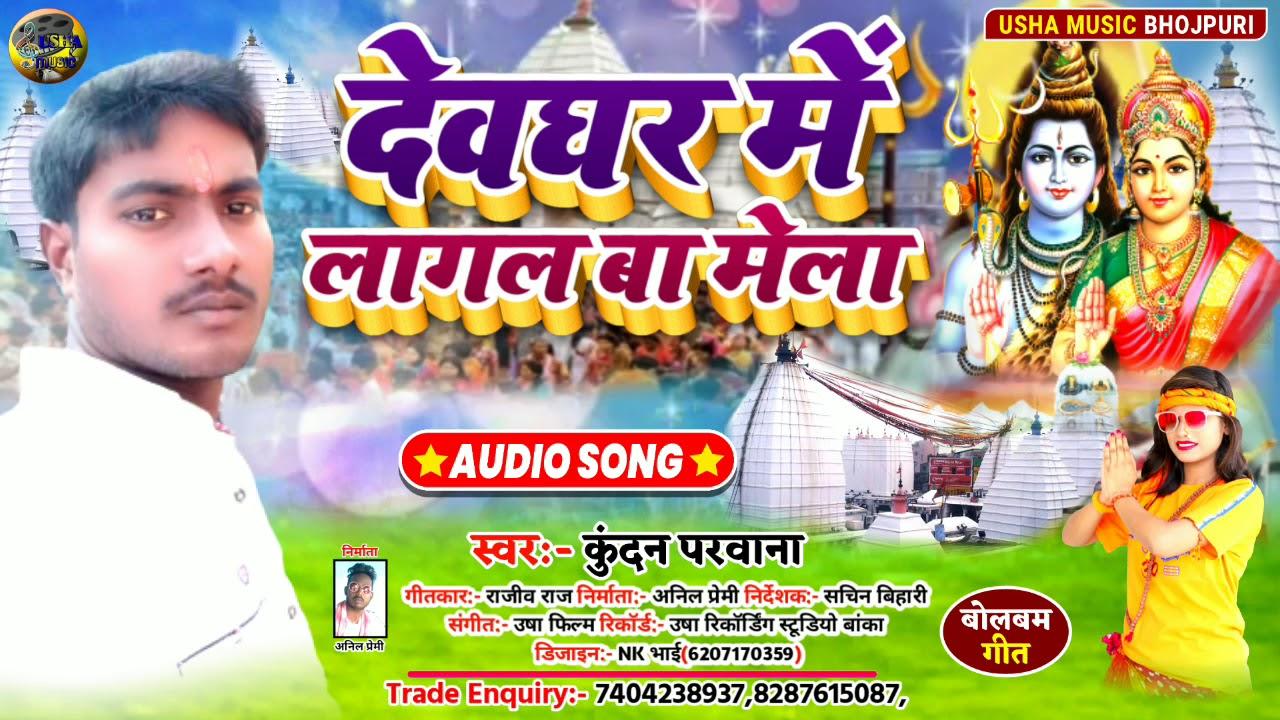 #Kundan parwana आ गया सब का रिकॉर्ड तोड़ने के लिए देवघर में लागल बा मेला Song 2020