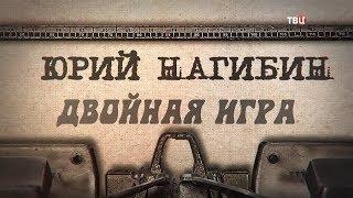 Юрий Нагибин. Двойная игра