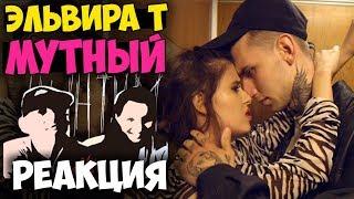 Elvira T - Мутный КЛИП 2017 | Русские и иностранцы слушают русскую музыку и смотрят русские клипы