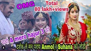 चर्चा A Mero Hajur 3 को //दर्शक ले मन पराय Anmol र Suhana को जोडी//2019