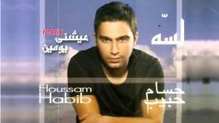 حسام حبيب عيشني معاك ريميكس hossam habibi 3ayshny m3ak