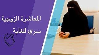 AlAan ِArabic Television  - سري للغاية  المعاشرة الزوجية اصول واداب