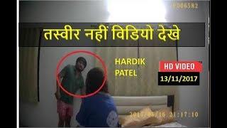 Hardik Patel CD Scandal Kand Viral Case FULL VIDEO Part 1 हार्दिक पटेल का सीडी स्कैंडल