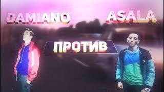 DAMIANO против ASALA / GTA SAMP