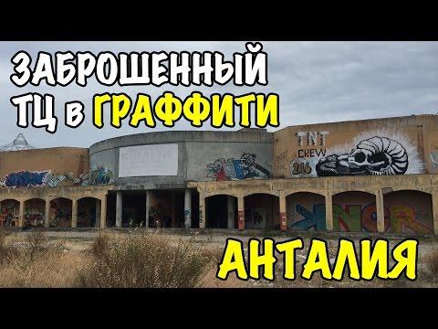 Заброшенный Торговый Центр в ГРАФФИТИ - Анталия - Сарысу - Antalya - Turkey 2016 [IVAN LIFE]