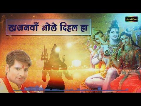 Khazanwa Bhole Diahala - खजनवा भोले दिअहला - Rakesh Mishra - Radha Morya - New Kawar Song 2016