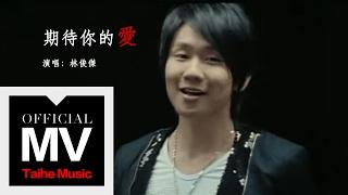 林俊傑 JJ Lin【期待你的愛 Longing】官方完整版 MV