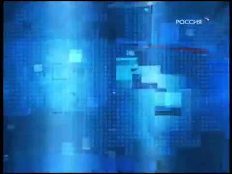 Заставка 'Вести Местное время' Россия Россия 1, 2008 2010