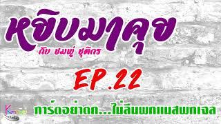 หยิบมาคุย EP.22   รายการวิทยุ
