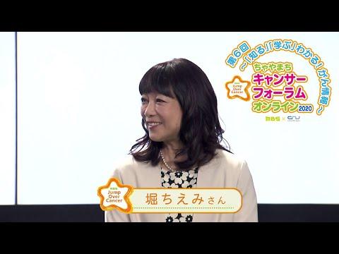 ちゃやまちキャンサーフォーラムオンライン2020 スペシャルトークセッション②〜堀ちえみさんをお迎えして〜