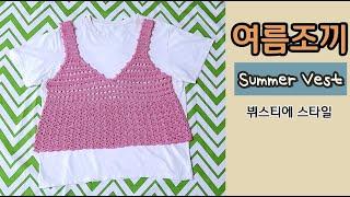 코바늘 여름 조끼 뜨기, 여름 옷 뜨기, 뜨개질 DIY…