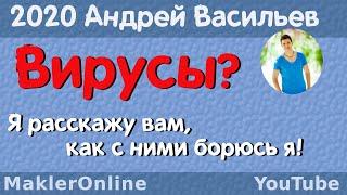 Бесплатно проверить компьютер, сайт, файл, программу, ноутбук на вирусы или вылечить (без установки)