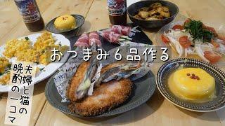 【料理動画♯72】おつまみ6品作ります。-ハムチーズカツと夫婦と猫の晩酌の一コマ-