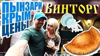 Крым Алушта.Цены на еду и бухло, на пляже,рынке и в ресторане(, 2016-07-13T19:53:38.000Z)