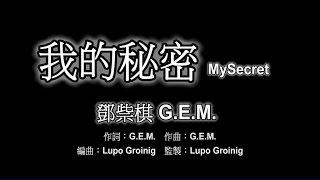 #06 GEM鄧祡棋 - 我的秘密MySecret [LYRICS]