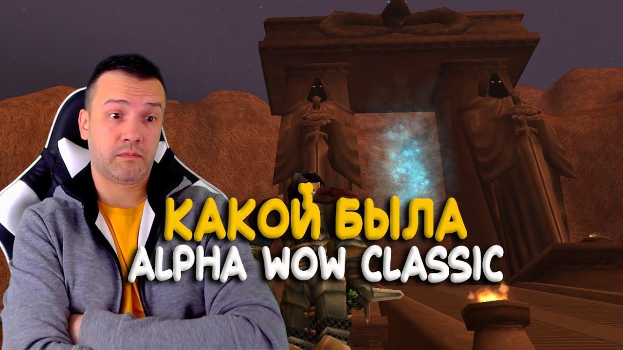 Alpha WoW Classic. Камни воскрешения. Система талантов. Какой был воин на альфа тесте?