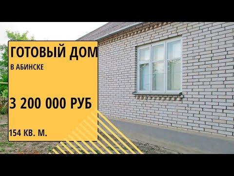 Купить готовый дом в Абинске
