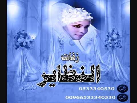 زفه نوره وعبدالله شعر واغنيه 2020 زفات النظاير 0533340530