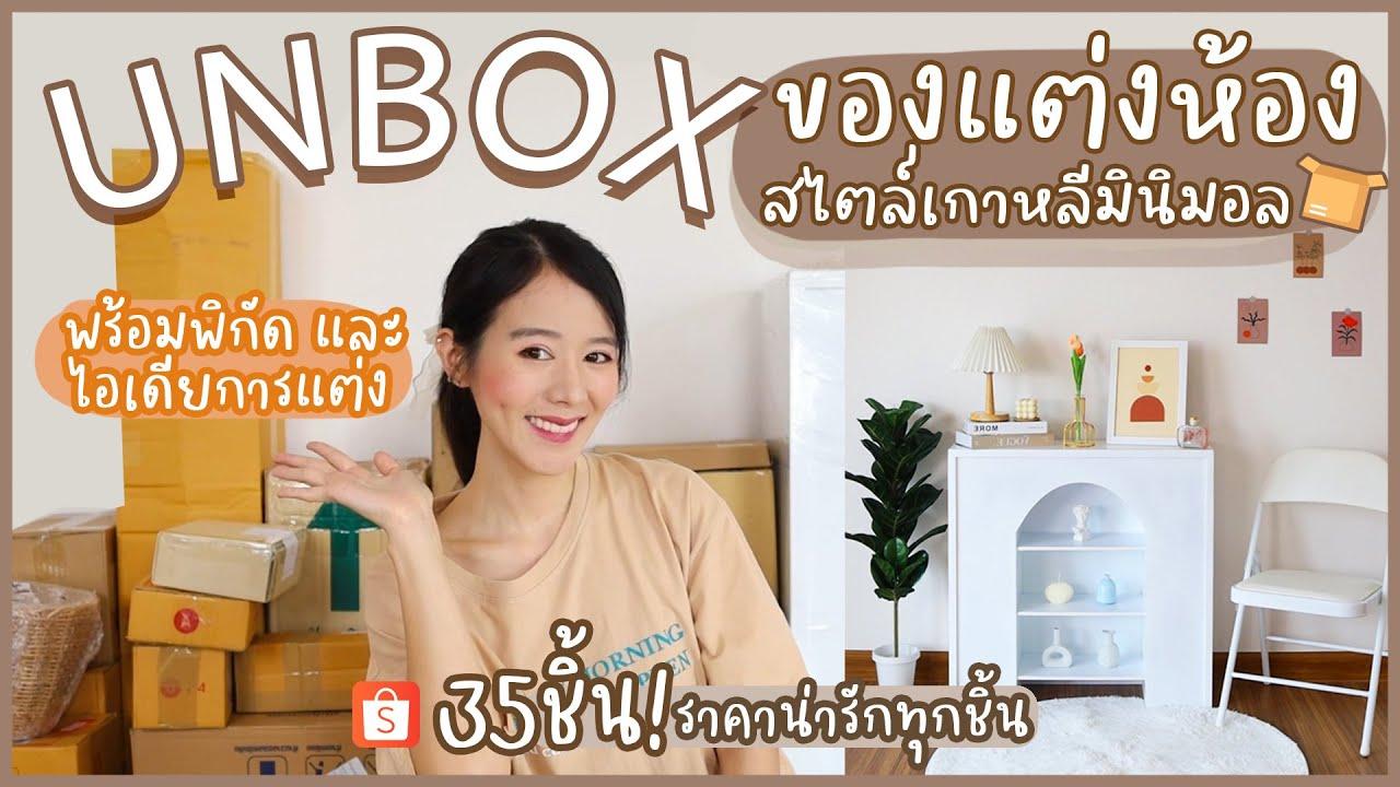 UNBOX ของแต่งห้อง 📦 สไตล์เกาหลี มินิมอล ราคาน่ารักพร้อมพิกัด | Holidear