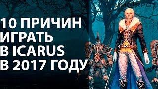 10 причин играть в Icarus в 2017 году