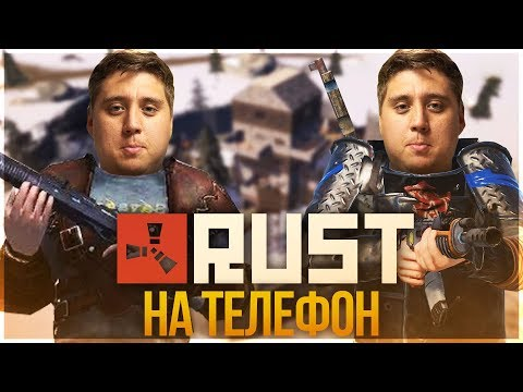 RUST НА ANDROID! ВЫЖИВАНИЕ БОМЖА! - LAST DAY RULES SURVIVAL