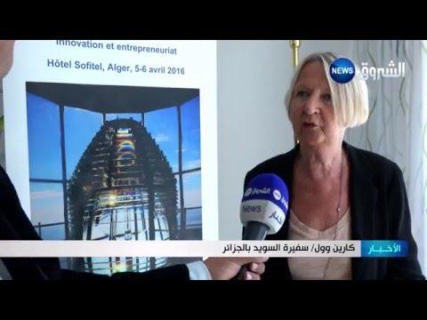 Conférence de presse de Mme l'Ambassadeur de la Suède en Algérie Carin WALL