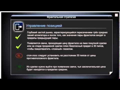 MXTrade: Стратегии форекс Фракталы (Скажите нет мошенникам на рынке Форекс)