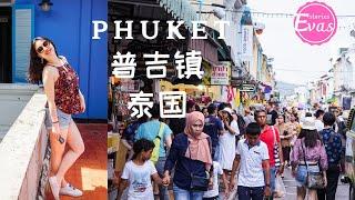 泰國小鎮竟然這麽文藝,網紅都愛來外拍 | 泰國旅行 Vlog 普吉鎮 | Travel in Thailand Phuket old town