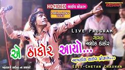 Ashok Thakor | એ ઠાકોર આયો | Full HD Video 2019