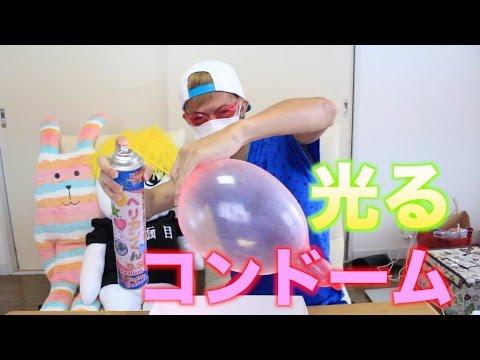 コンドームに光る液体とヘリウムガス入れて光るコンドーム風船を作った