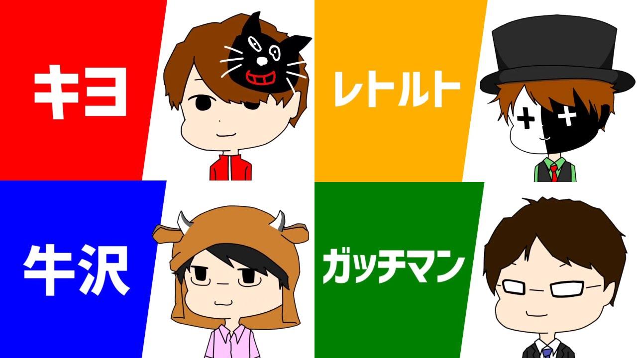 実況者キヨレト牛ガッチストーカーの歌手描き Youtube