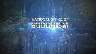 National Office of  Buddhism - สำนักงานพระพุทธศาสนาแห่งชาติ